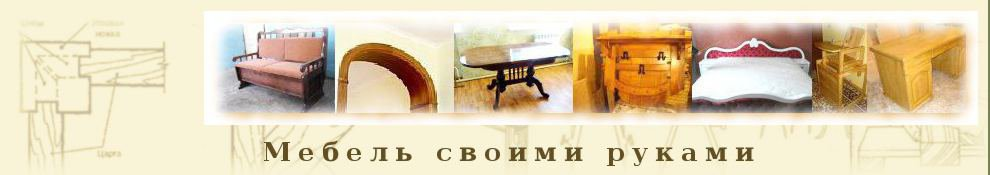 Станки и инструменты : Форум : Мебель своими руками